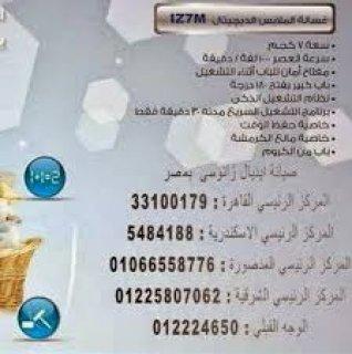 قمة تكنولوجيا فى صيانه إيديال زانوسي بمصر