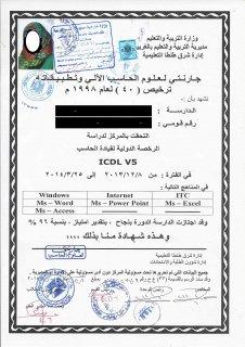 شهادة ICDL معتمدة