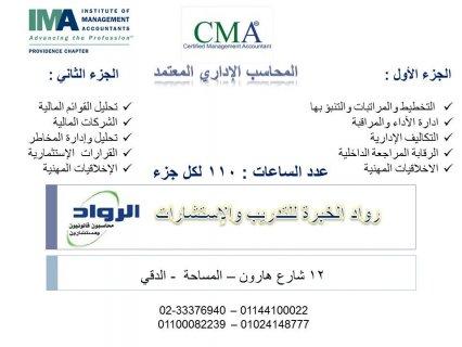 المحاسب الإداري المعتمد CMA