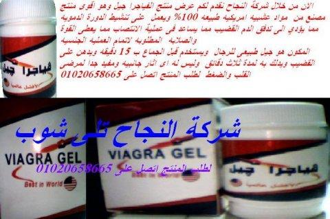 فياجرا جل الامريكى لعلاج السرعه وللانتصاب  باقل سعر بمصر 50ج