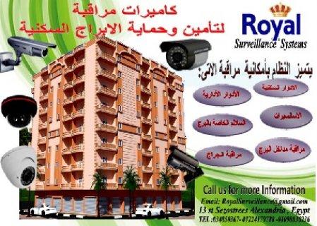 أنظمة كاميرات مراقبة خاصة للأبراج السكنية