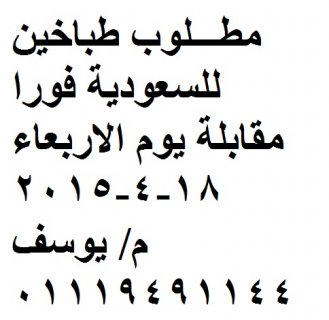مطـلوب طباخين للسعودية فورا مقابلات غذا 18/3/2015 براتب مجزى  لل