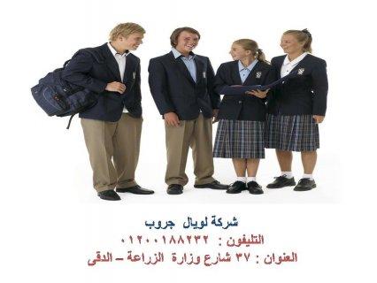 يونيفورم مدارس   ( تنفيذ كافة التصميمات  باسعار  لا  تقارن  )