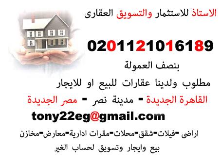 مطلوب شقة للايجار بمدينة نصر
