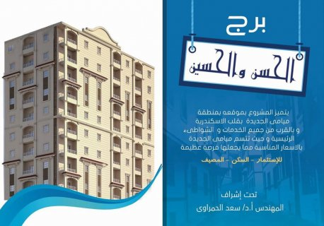 شقة للبيع 90 م بميامي الجديده بمقدم 39000 والباقي علي 42 شهر