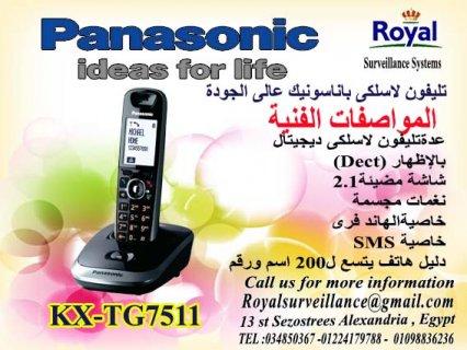 تليفون Panasonic موديل  KX-TG7511
