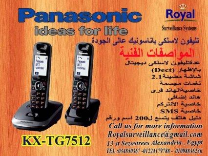 تليفون Panasonic موديل  KX-TG7512
