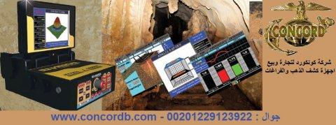 للبيع اجهزة كشف المعادن والمياه www.concordb.com 00201092331121