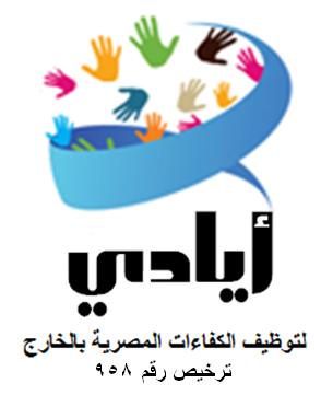 مطلوب اخصائي نظم أرشفه للسعودية
