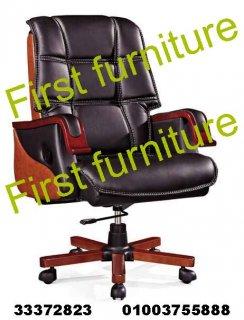 كراسي مكتب - كراسي هيدروليك متحركة_وكراسي انتظار للمكاتب من فرست