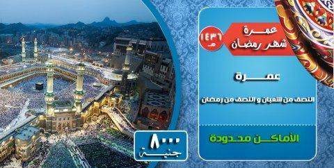 رحلات العمرة فى شهر رمضان - برامج العمرة 15 يوم طيران 2015
