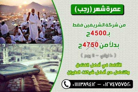 عمرة رجب بارخص سعر 4500 عررررررررررررررررررض لفترة محدودة