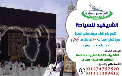 عمرة رجب باقل سعر 4500ج