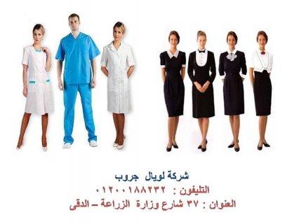 يونيفورم طبى  -  يونيفورم شركة