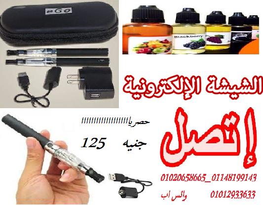 الشيشه الالكترونيه الصحيه . بجميع النكهات  حصريا ب125جنيه