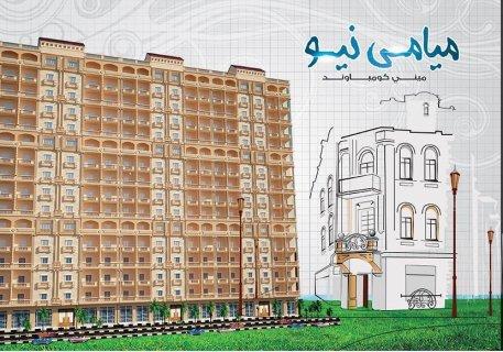شقة للبيع 127 م بميامى الجديدة بكمبوند