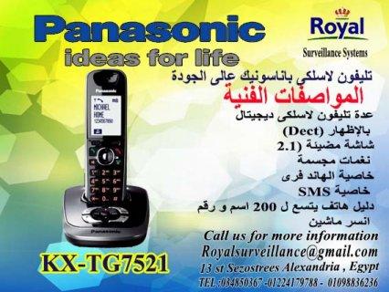 تليفون Panasonic موديل  KX-TG7521