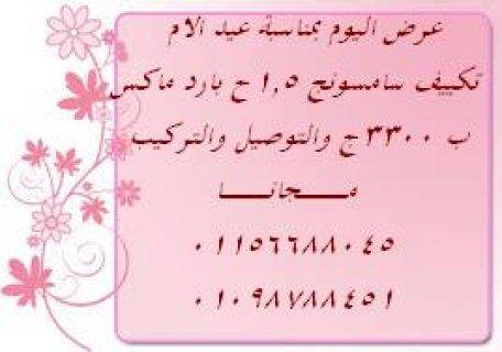 عرض عيد الام تكييف سامسونج 1.5ح بارد و التوصيل والتركيب مجانا