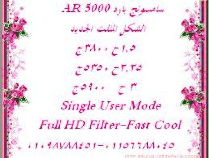 اسعار تكييف سامسونج AR5000 الشكل المثلث