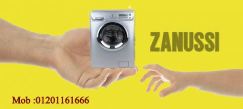 - مراكز صيانة غسالات زانوسي -   تكنولوجيا المستقبل بين يديك