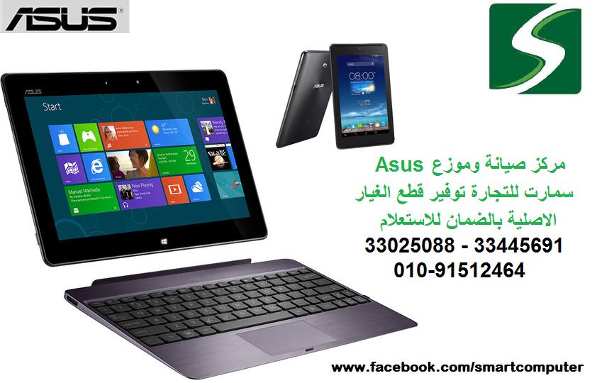 مركز صيانة Tablet Asus في مصر سمارت للتجارة 01091512464