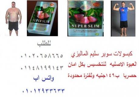 سوبر سليم الماليزى الاصلى  للتخسيس باقل سعر بمصر  149جنيه