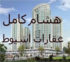 شقة للبيع 250000ج