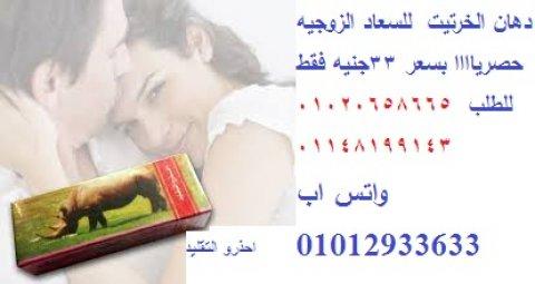 دهان الخرتيت الخليجى لعلاج سرعه القذف _ وللانتصاب فقط 33جنيه