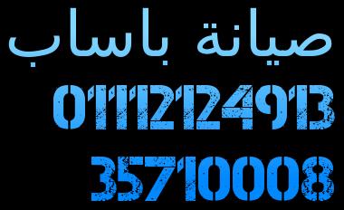 اكبر مركز خدمة ( باساب ) 01112124913 اصلاح ( باساب ) المعادى