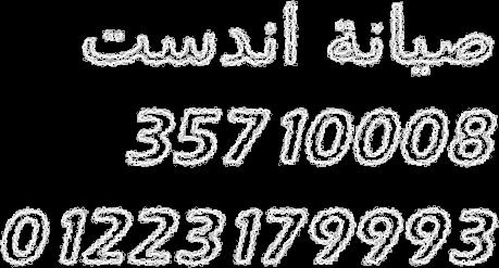 فروع اصلاح اندست # 01112124913 # تجديد شامل  اندست