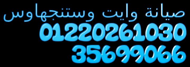 مركز وايت وستنجهاوس (( 01220261030 ثلاجات 35699066 )) الهرم