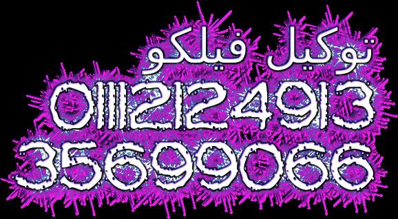 مراكز فيلكو | 01220261030 غسالات فيلكو 35710008 | حى الاشجار