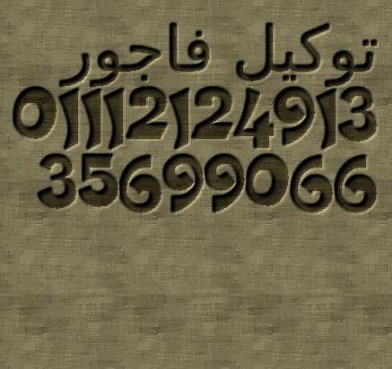 اصلاح غسالات فاجور ( 01220261030 +35699066 ) المحترف فاجور