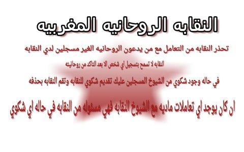 النقابه الروحانيه المغربيه