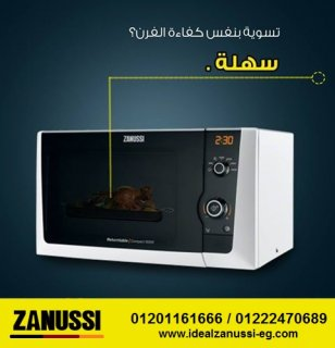 ايديال زانوسى الاسم الوحيد فى مصر 01201161666