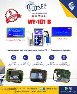 جهاز كشف المياه الجوفية WF-101 B  المتطور لتحديد مواقع المياه