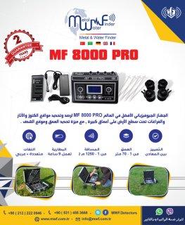 جهاز MF-8000 PRO هو أحدث جهاز جيوفيزيائي للكشف والتنقيب عن الذهب