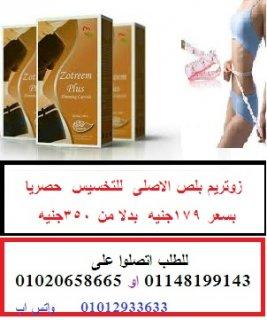 زوتريم  بلص الاصلى  للتخسيس  باقل سعر بمصر 179جنيه