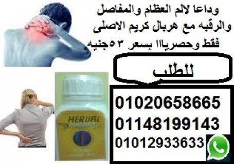 هربال كريم الاصلى  لعلاج الم المفاصل والظهر والرقبه  باقل سعر 53