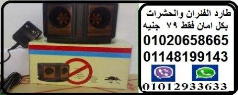طارد الفئران والحشرات الضارة  بكل امان   حصريااا ب79جنيه  .