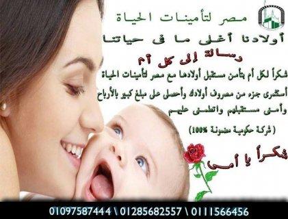 مصر لتأمينات الحياة