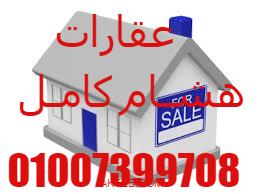 شقة للايجار بش خلف مستشفى الحميات