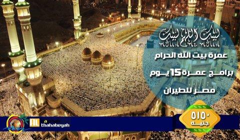 البحث عن ارخص رحلات عمرة - حجز عمرة رجب وشعبان 2015