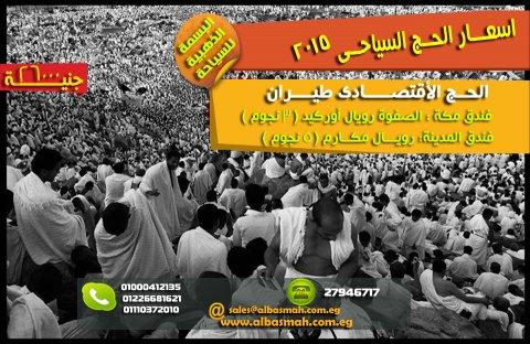 حجز ارخص اسعار رحلات الحج من مصر