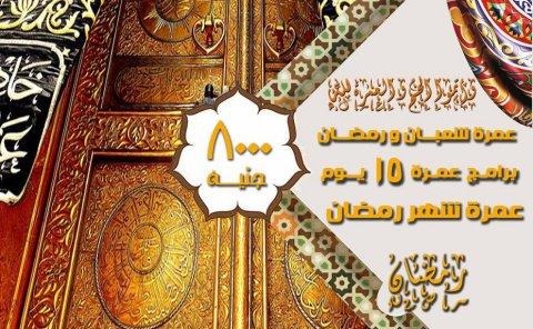 البحث عن عمرة رمضان الشعر كامل لعام 2015 م