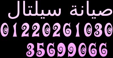 اقوى صيانة سيلتال ( 01220261030 +35710008 ) الرحاب