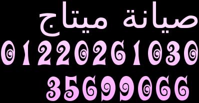 اماكن توكيل ميتاج ( 01095999314 +35710008 ) الوكلاء المعتمدين