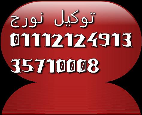 نورج الاصلية | صيانة | 01220261030 +35699066 المهندسين