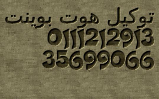 توكيل هوت بوينت المعتمد (01095999314 +35699066 ) المهندسين