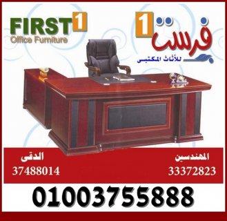 بيع اثاث مكتبي جديد بمعارض شركة فـــرســـت فرنتشر